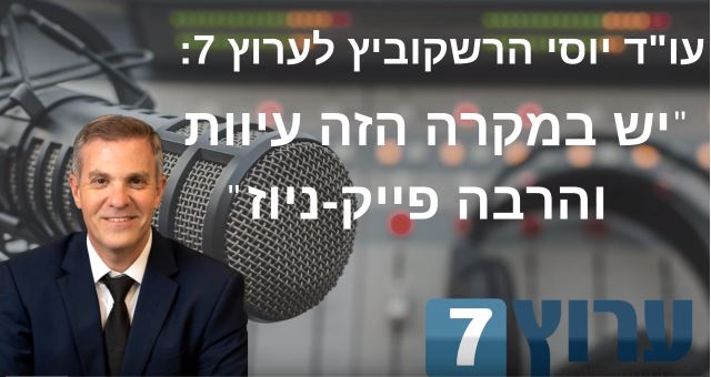 """עו""""ד יוסי הרשקוביץ - ערוץ 7"""