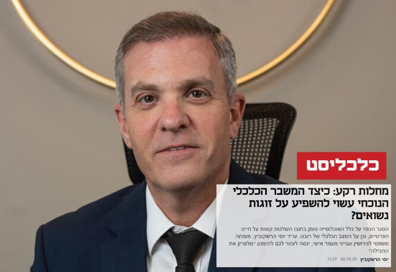עו״ד יוסי הרשקוביץ כלכליסט