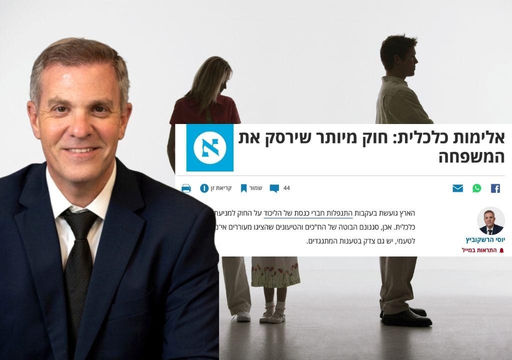 Yossi Haaretz