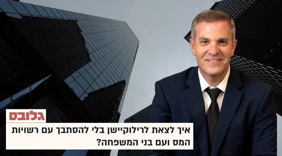 יוסי הרשקוביץ בגלובס